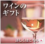 ワインのギフト