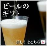 ビールの ギフト
